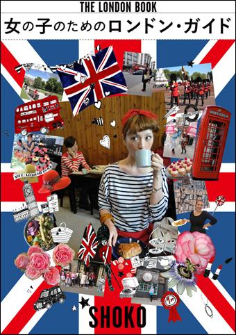 女の子のためのロンドン・ガイド〜THE LONDON BOOK〜