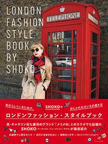 SHOKOのロンドンファッション・スタイルブック 自分らしくいるための、おしゃれなセンスの磨き方